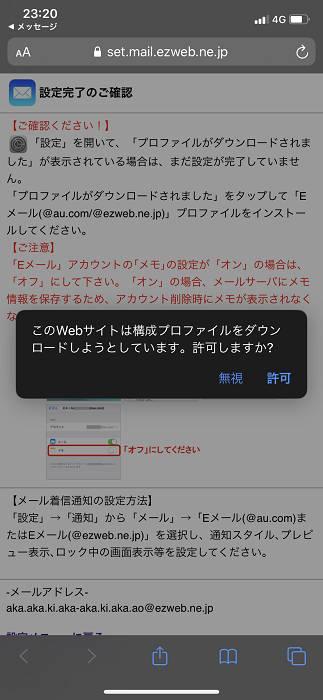 auのEメール設定