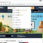 【カスペルスキー】GoogleChrome使用時にAmazonサイトで日本語入力できない場合の対処法