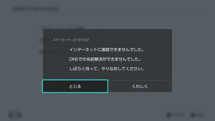 任天堂スイッチ「DNSでの名前が解決できません」と表示される場合の ...