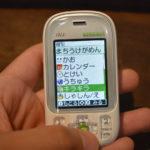 小学1年生の娘にキッズ携帯 auマモリーノ3を持たせた。マモリーノ3でできること 月々の携帯料金はいくらかかる?