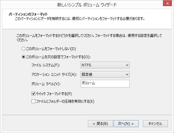 SSDのフォーマット