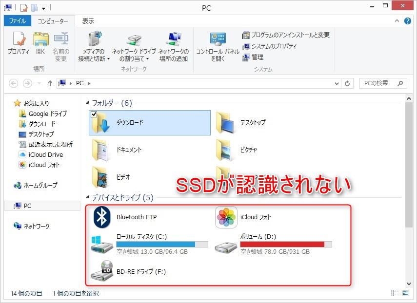 新SSDが認識されない