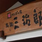 【口コミ写真多】遠刈田温泉 かっぱの宿旅館三治郎|絶品料理と貸切家族風呂が魅力