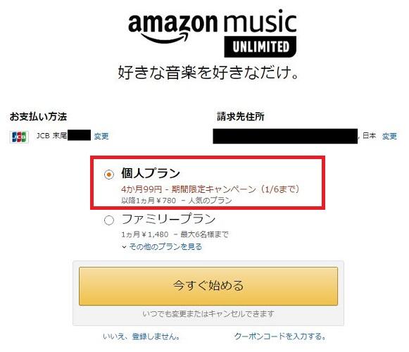 Amazonミュージックアンリミテッドに登録