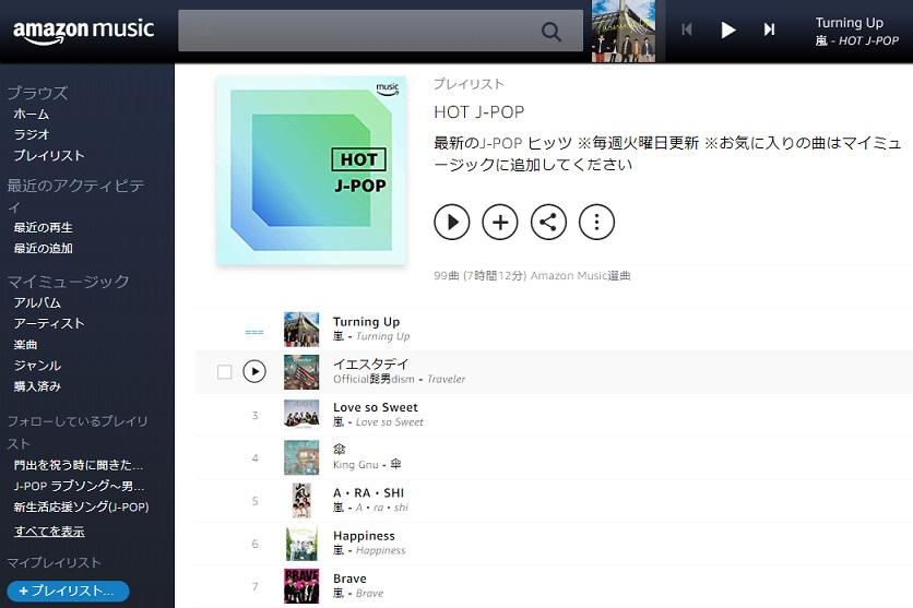Amazonミュージックアンリミテッドの画面
