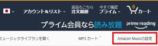 AmazonMusic設定