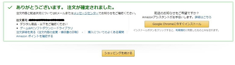 あつ森ダウンロード版をAmazonで購入