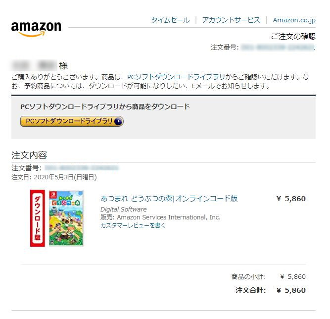 Amazonダウンロード番号