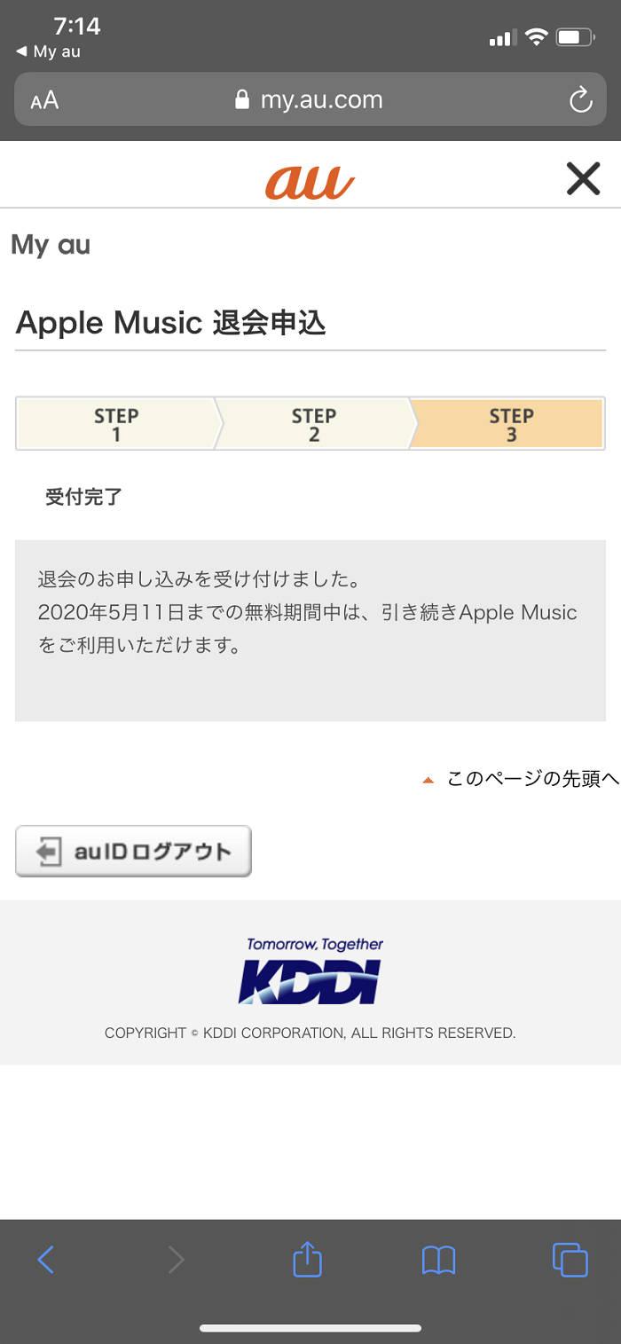 My au でAppleMusic解約