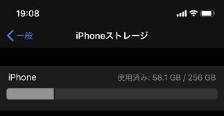 iPhone本体の空き容量確保